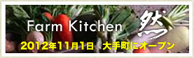 Farm Kitchen然